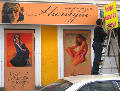 реклама на магазин нижнего белья фото